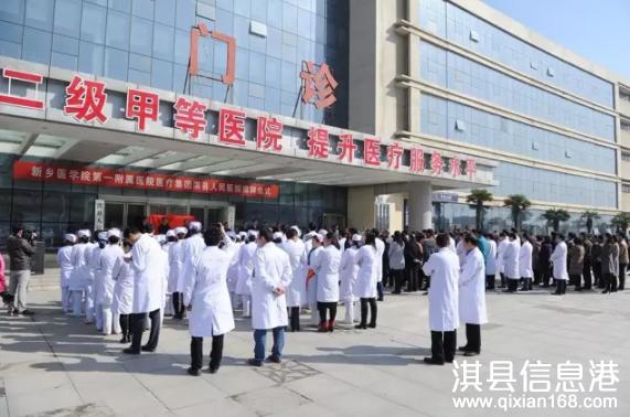 淇县人民医院2018年招聘专业技术人员公告