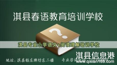 淇县春语教育招聘优秀语文教师
