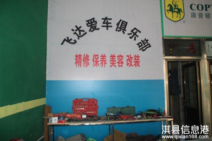 淇县红旗路飞达汽车维修中心