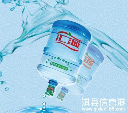 【图】淇县汇源桶装水配送中心