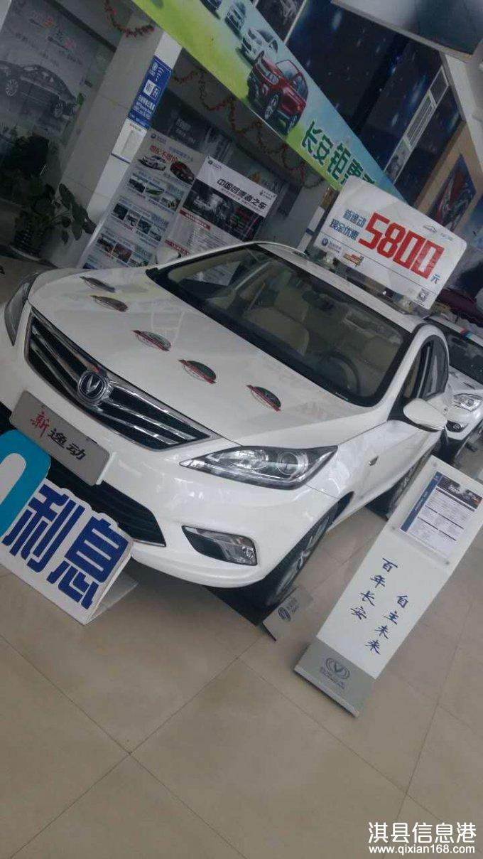 淇县地区长安汽车政策优惠