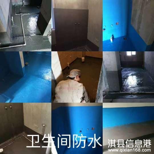 专业防水堵漏隔热消碱