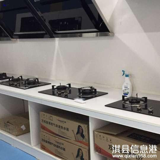泰和电器试营业厨电卫浴灯具8折优惠