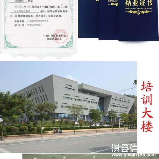 淇县电子商务中心免费开设电商培训班