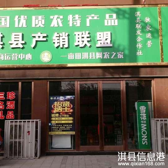淇园路酒仙网淇县中心招营业员两名