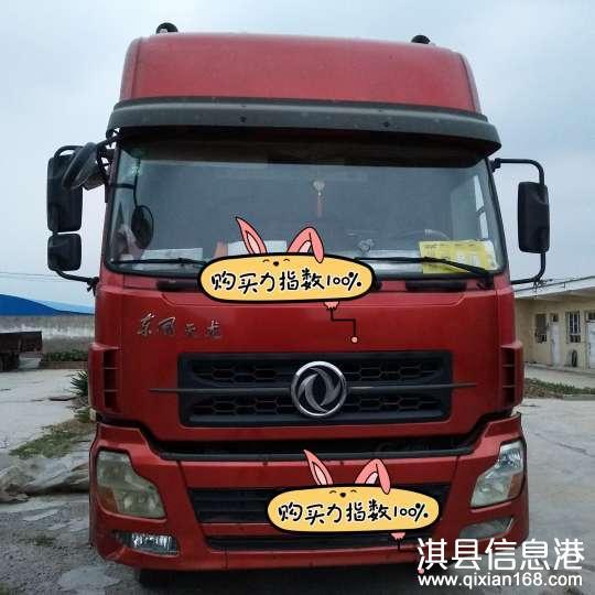 出售东风天龙前四后八高栏货车