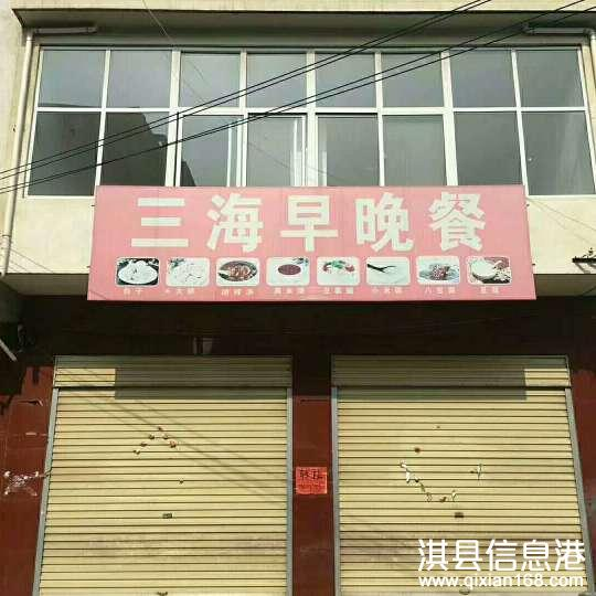 淇县三海街两层门面房出租