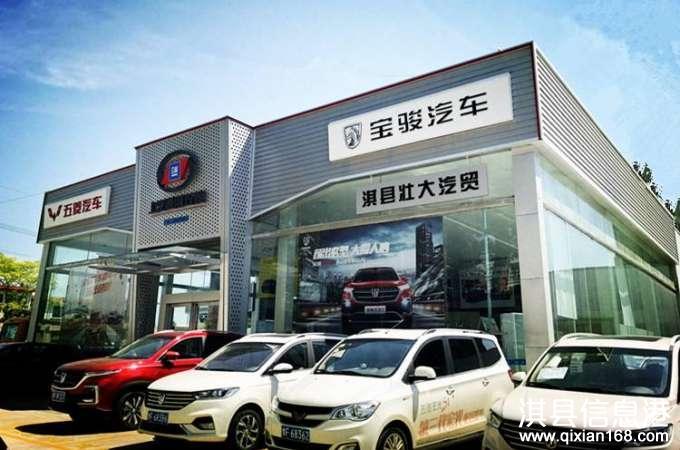 维修接待 淇县五菱宝骏汽车4S店
