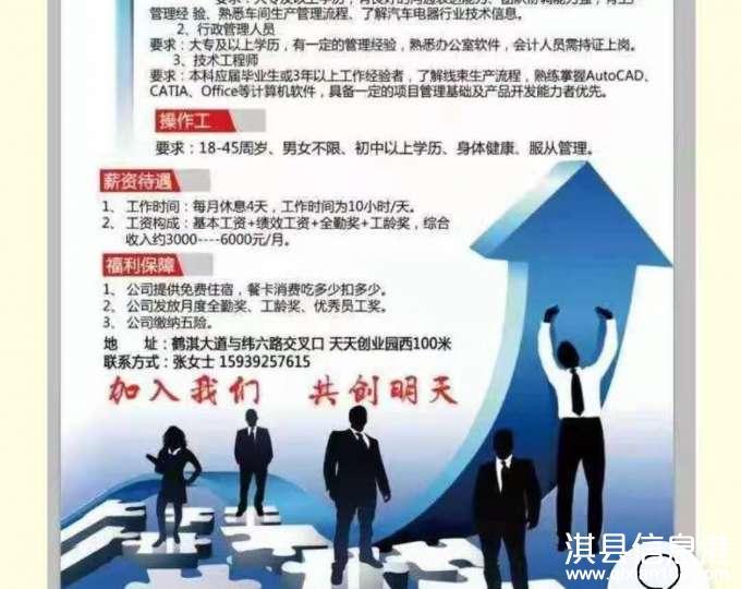 淇县秋海新能源招聘员工