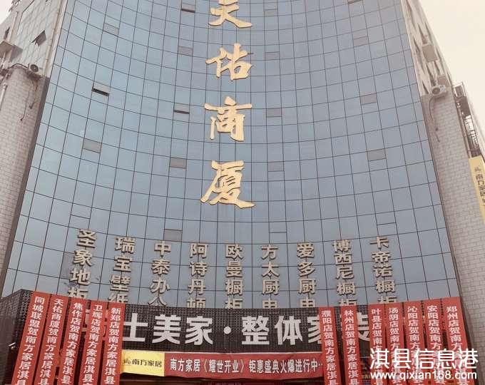 淇县南方家居招聘导购员、安装工、前台