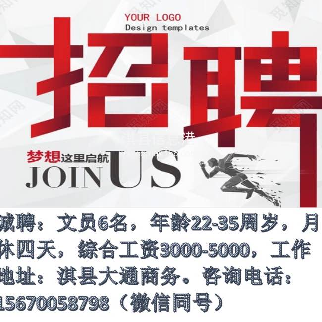 招聘客服办公职员 综合工资3000-5000