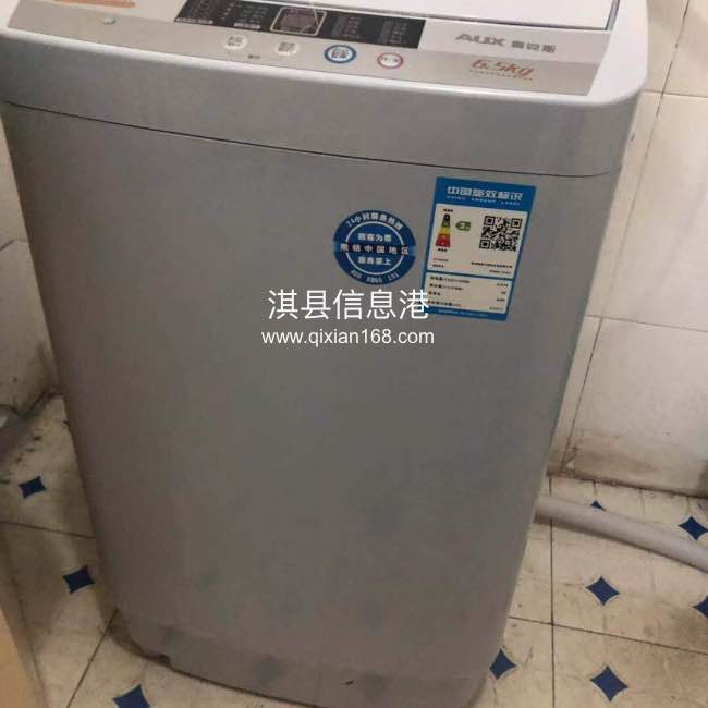 出售奥克斯6.5Kg全自动洗衣机一台