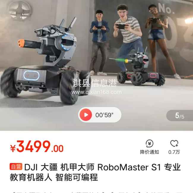 大疆robotmaster 智能编程教育类 S1九成新