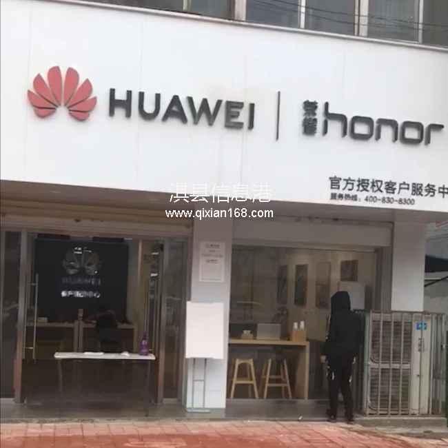 淇县华为客户服务中心招聘
