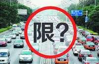 2020年淇县城区机动车限行通告