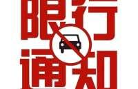 淇县2019年城区机动车限行最新措施