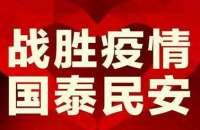 2020年2月20日鹤壁市新型冠状病毒肺炎最新情况